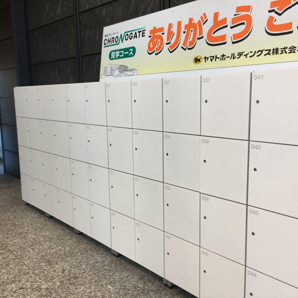 Chronogate-Office-003
