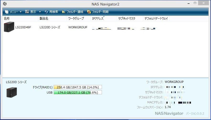 NAS-Navigator2